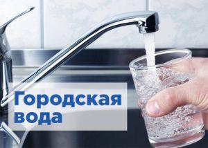 Подключение к питьевому водопроводу вТСН СНТ «Изобилие»